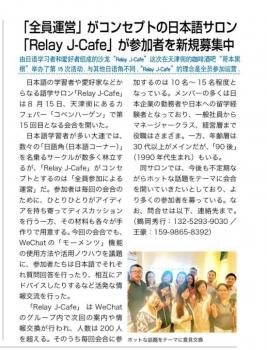 「全員運営」がコンセプトの日本語サロン「Relay J-Cafe」が参加者を新規募集中